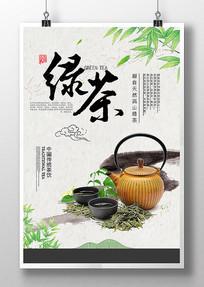 水墨中国风绿茶海报设计