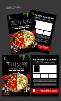四川火锅店宣传单设计