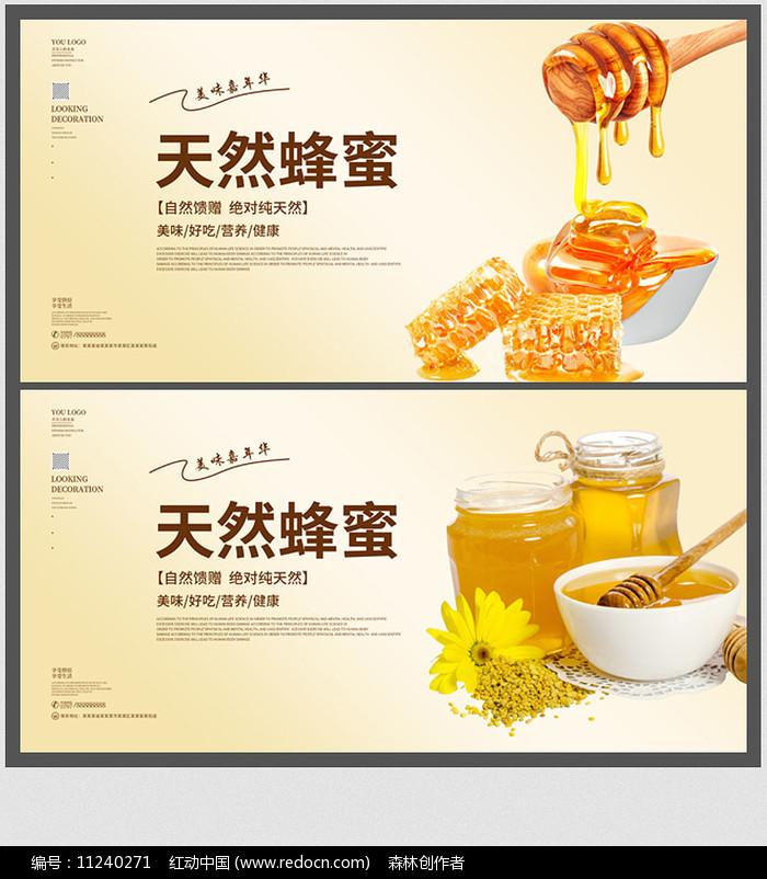 天然蜂蜜海报设计图片