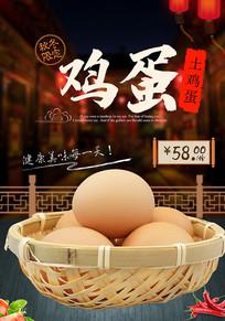 土鸡蛋广告海报