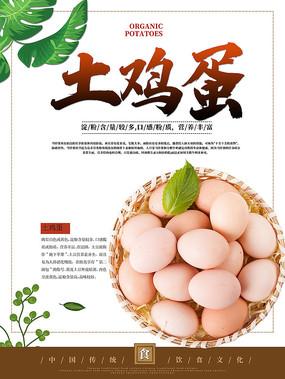 土鸡蛋宣传海报设计