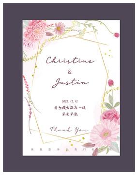 唯美浪漫粉色婚礼水牌迎宾牌