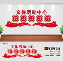 文体活动中心文化墙设计