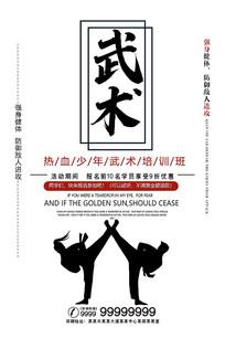 武术比赛海报