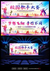 校园歌手大赛活动背景音乐节展板设计