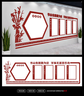 校园文化墙走廊文化墙布置书香园地