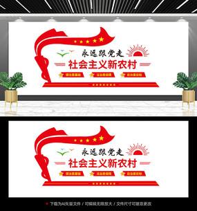 新农村文化墙标语