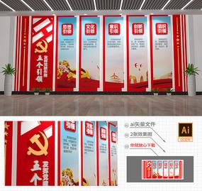 整墙党建引领五个引领文化墙模板