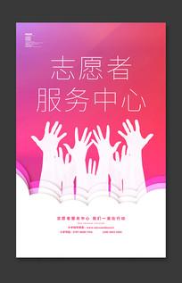 志愿者服务中心宣传海报设计