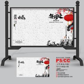 中国风法大会签到处