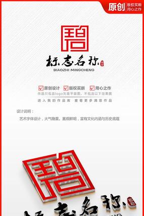 中国风古典碧绿字体logo商标志设计