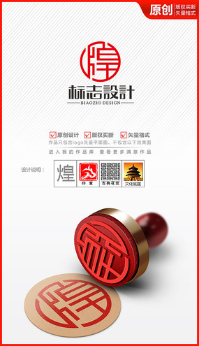 中国风古典煌字体logo商标志设计