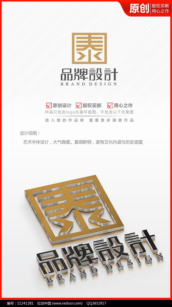 中国风古典泰字logo商标志设计图片