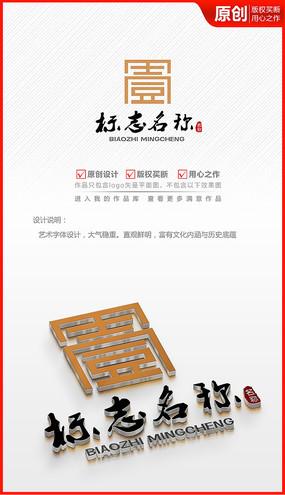 中国风古典壹字体logo商标志设计