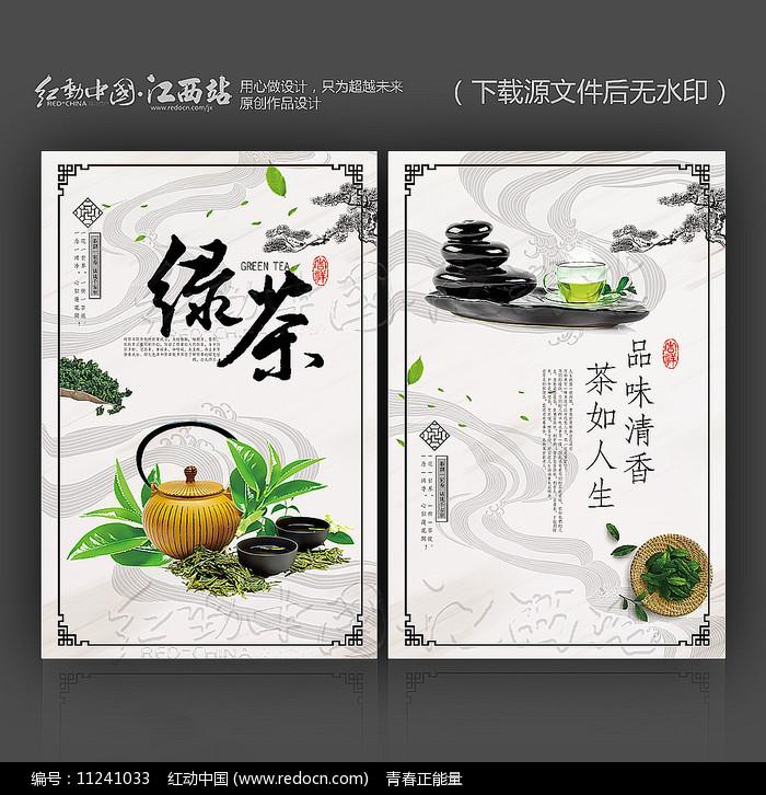 中国风品味绿茶茶如人生茶道海报图片