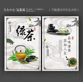 中国风品味绿茶茶如人生茶道海报