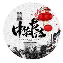 中国风书法主题活动地贴圆形