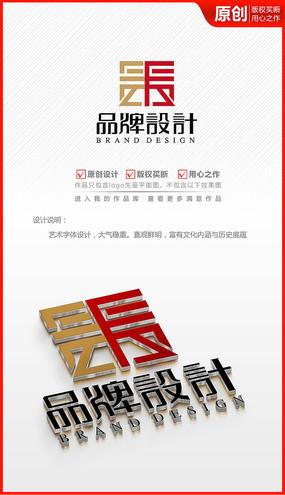中国风行策论划广告字体logo商标志设计