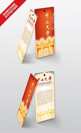 中山大学文化书签