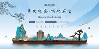 中式高端地产户外广告