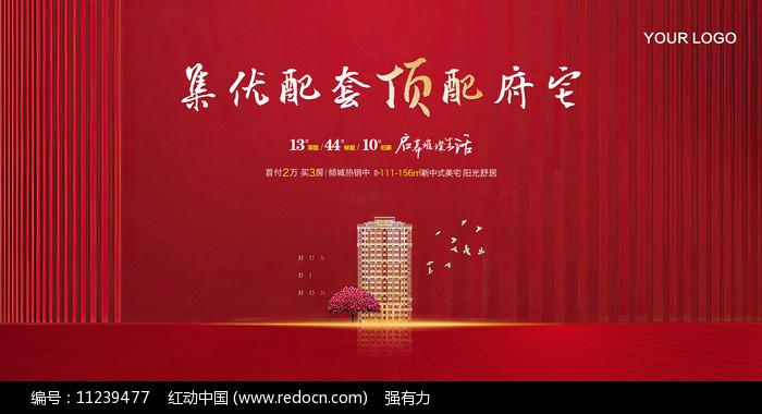 中式红色地产背景板设计图片