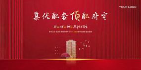 中式红色地产背景板设计