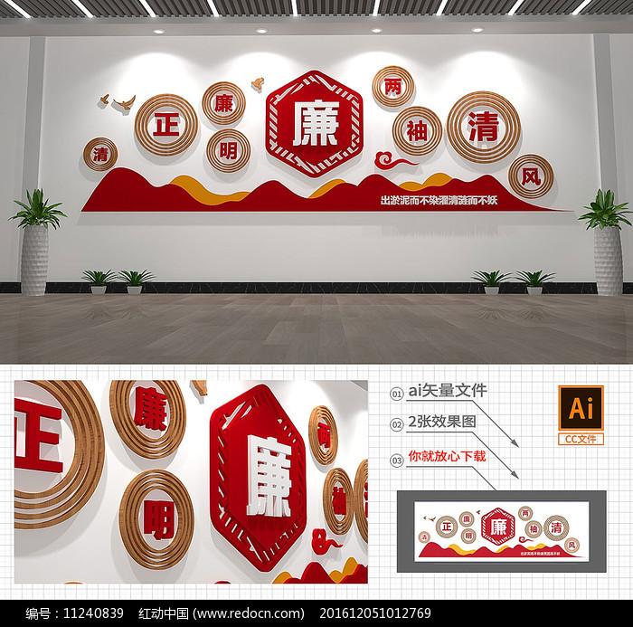 中式廉政文化墙党员活动室党建文化墙图片