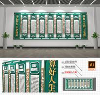 中式算好人生七笔帐廉政文化墙