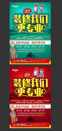 装修公司宣传海报图片