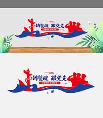 铸警魂跟党走军队部队标语文化墙