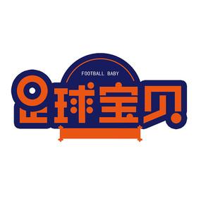 足球宝贝字体设计