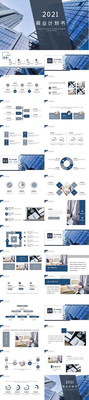 2019商业计划书PPT模板