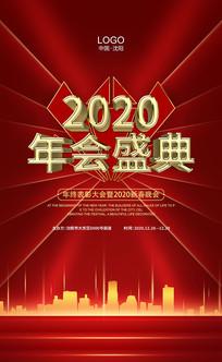 2020年会盛典海报