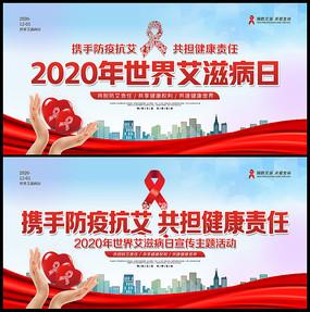 2020年世界艾滋病日宣传展板