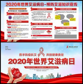 2020年世界艾滋病日预防艾滋知识宣传栏