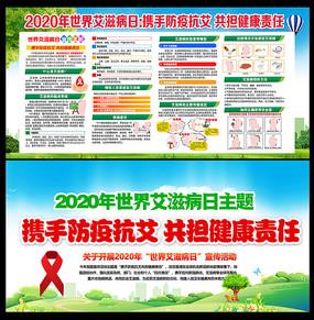 2020年世界艾滋病日主题展板