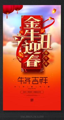 2021金牛迎春最新春节海报