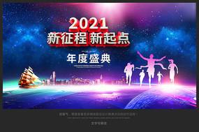 2021年会背景板设计