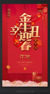 2021牛年大吉节日宣传海报