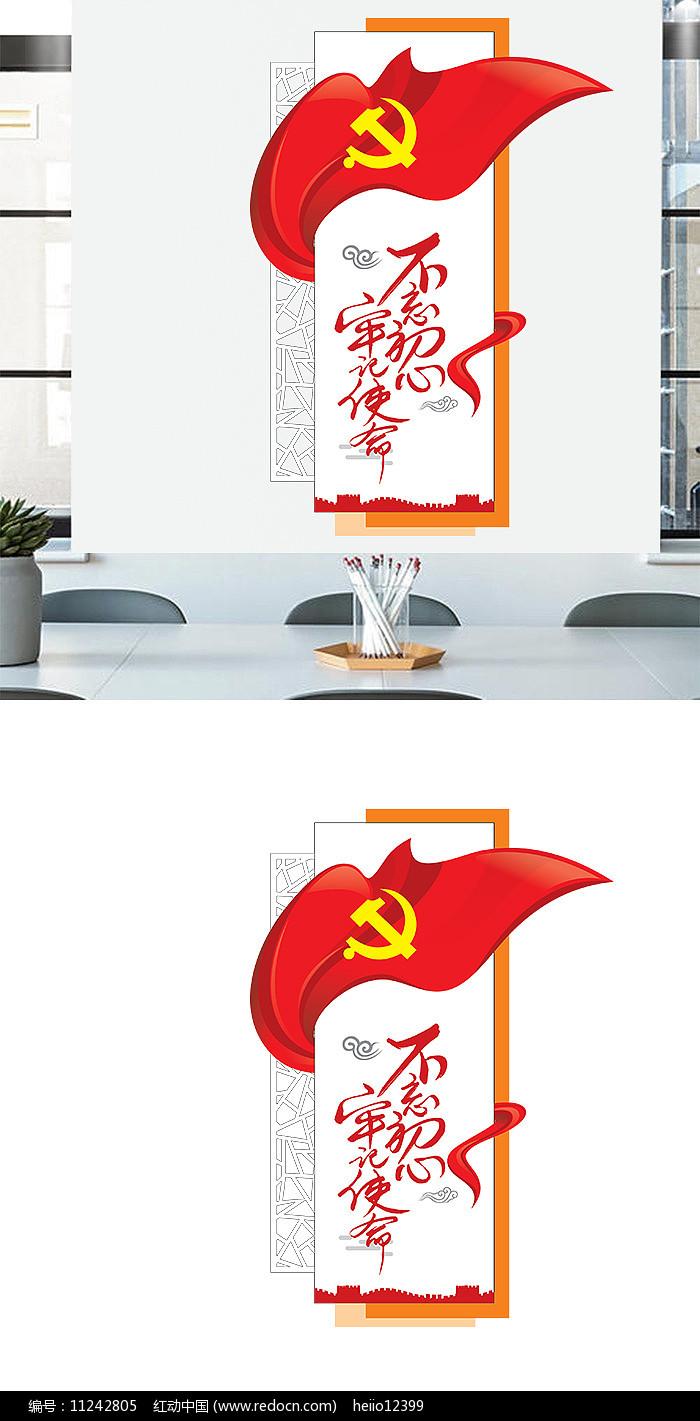 不忘初心党建文化墙设计图片