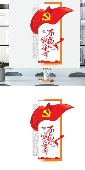 不忘初心党建文化墙设计