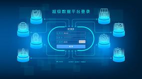超級數據平臺登錄ui