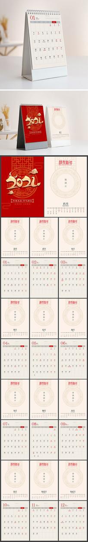 创意中国风2021牛年台历设计