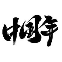 创意中国年书法字体设计
