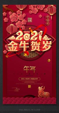 传统2021牛年节日宣传海报