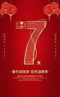 春节倒计时年会海报