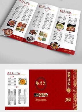 大红喜庆餐厅菜单三折页设计