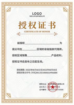 代理商网络授权书公司企业授权证书模板