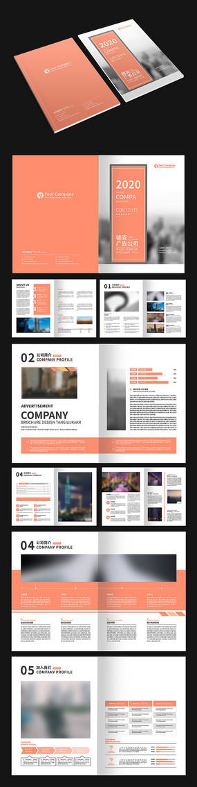 淡粉色高端创意画册设计