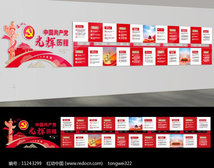 党的发展光辉历程党建文化墙图片